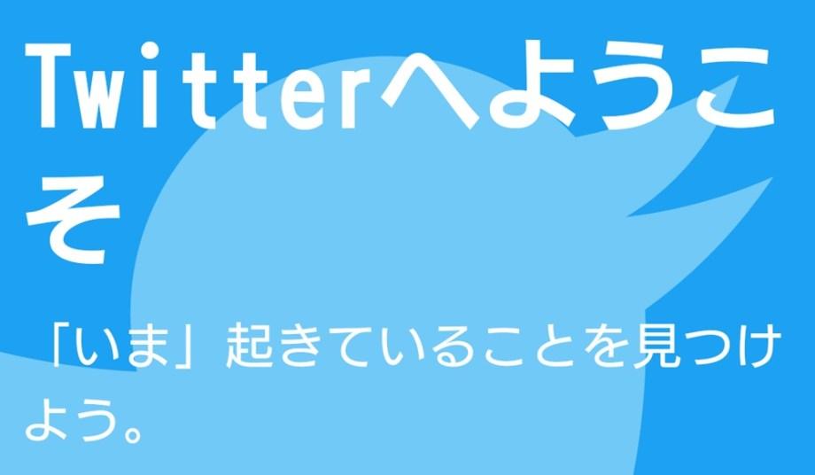 Chromeでパソコン版のTwitterを開く1