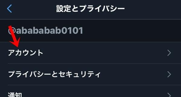 スマホアプリからTwitterアカウントを完全に削除する方法3