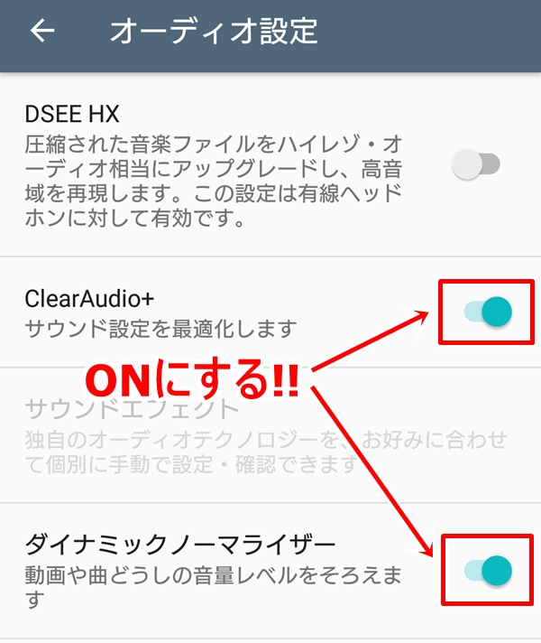 Xperia XZの「音質」を劇的に向上させる2つの設定3