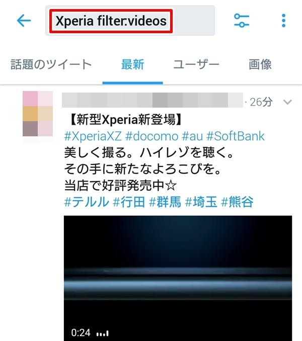 Twitterで使える便利な検索コマンドまとめ2