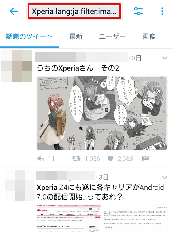 Twitterで使える便利な検索コマンドまとめ8