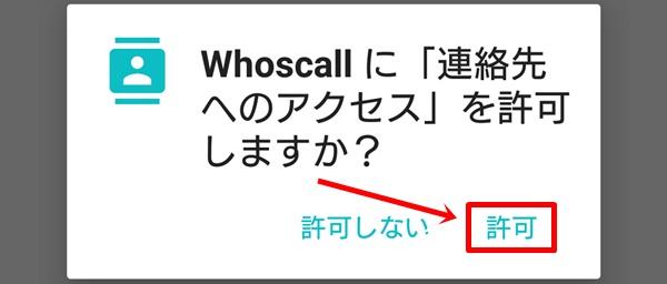 Whoscallの使い方4