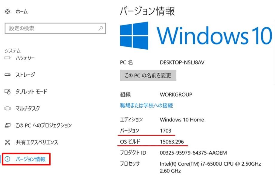 Windows 10に「Creators Update」が適用済みなのか確認する方法3
