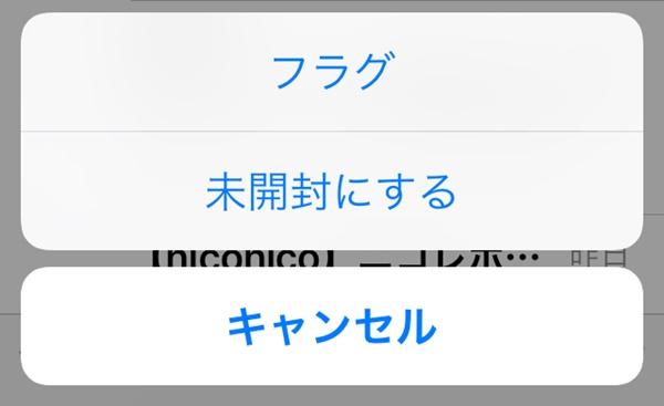 iPhoneで未読のGmailをまとめて既読にする方法14