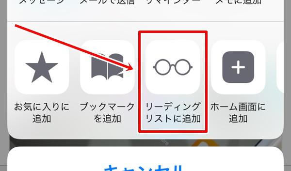 iPhoneで記事を保存して後からオフラインで読む方法2
