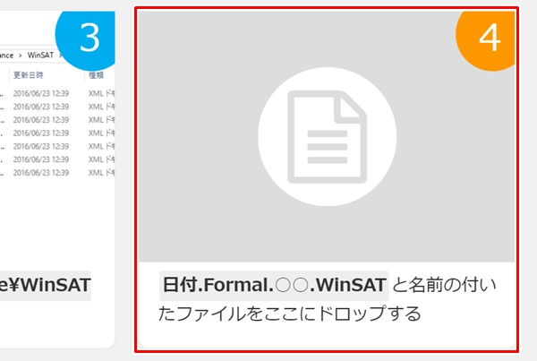 「WEBmarks」でスコアを確認する1