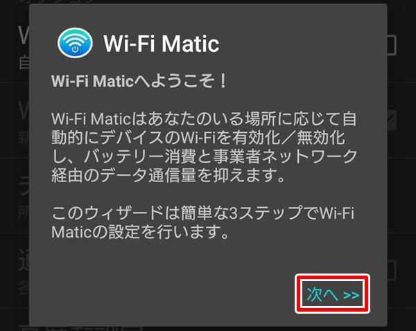「Wi-Fi Matic」の使い方(初期設定)1