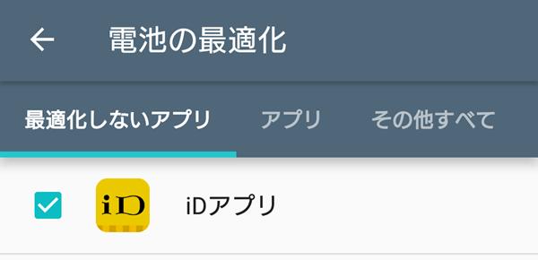 iDアプリの省電力機能を無効化
