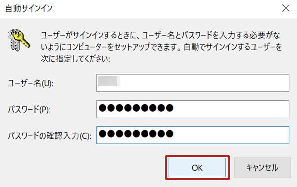 「ログイン画面(パスワード入力画面)」を省略する3