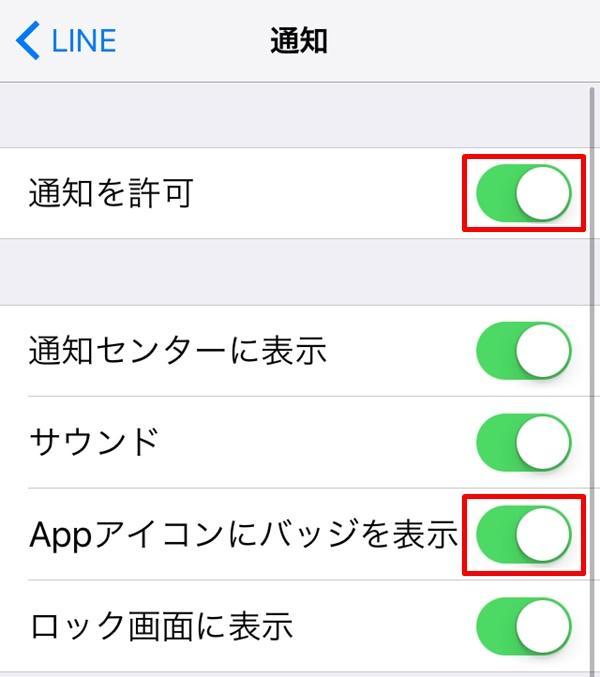 iPhoneの設定で「バッジを表示」をONにする