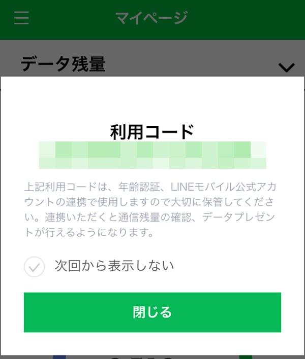 LINEモバイルの利用コードを確認する方法1