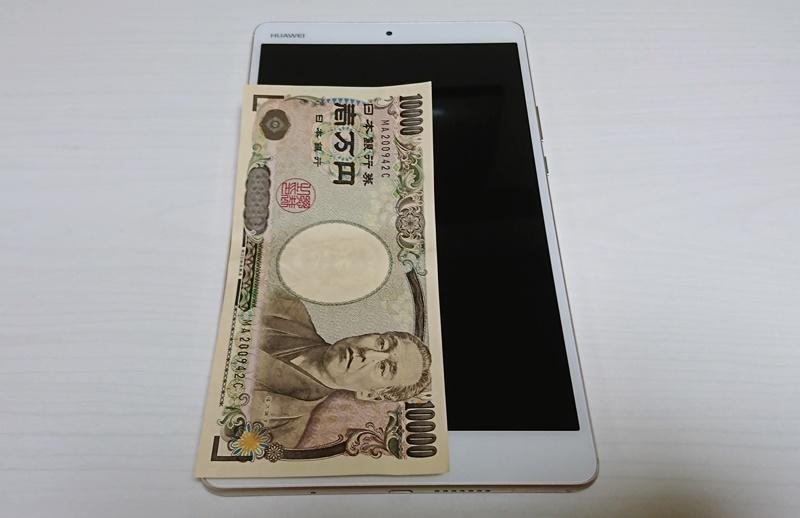 MediaPad M3(8.4型)と一万円札