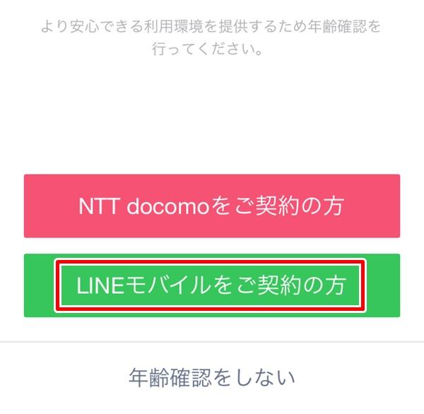 LINEモバイルのデータ通信専用SIMでLINEアカウントを新規作成する方法4