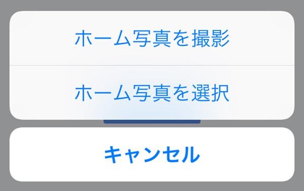 LINEのホーム画像は削除できる?