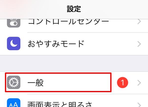 iPhoneでテザリング時に表示される名前を確認・変更する方法1