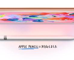 【正統進化】9.7インチiPadの2018・2017の違いとは?
