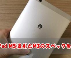 【発売前まとめ】MediaPad M5(8.4)とM3のスペックを比較!!