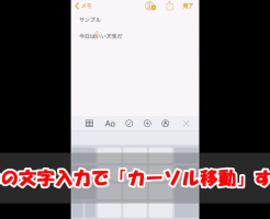 文章作成が捗る!iPhoneの文字入力でカーソル移動する方法