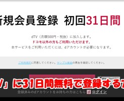 dTVに31日間無料で登録する方法[au/SoftBankでもOK!!]