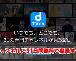 dTVチャンネルに31日間無料で登録する方法と注意点
