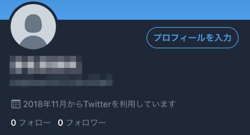 【最新版】Twitterアカウントの名前を変更できない原因は?