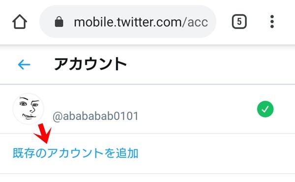 ブラウザ版Twitterでアカウントを切り替える方法2