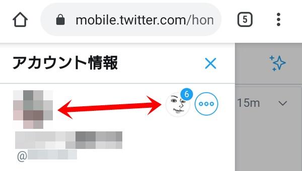 ブラウザ版Twitterでアカウントを切り替える方法4