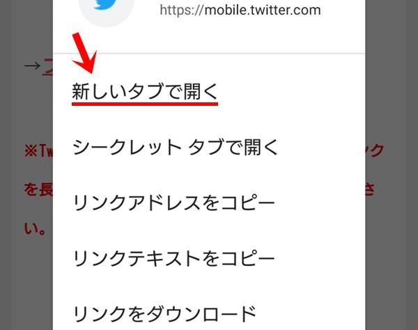 ブラウザ版Twitterを新しいタブで開く