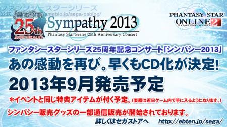 Sympathy Concert CD
