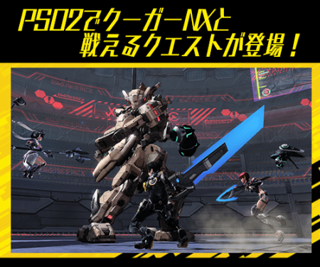 BB NX Cougar PSO2 Boss