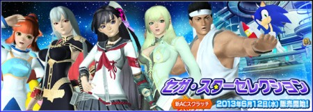 Sega Star Selection
