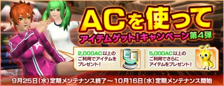 Spend AC Campaign