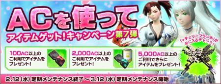 Spend AC Campaign 7