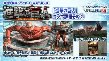 Attack on Titan Lobby