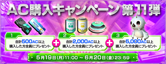 Buy AC Campaign 11