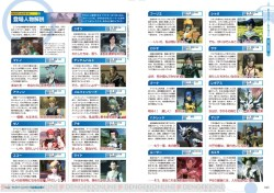 PSO2 Special Book Preview C