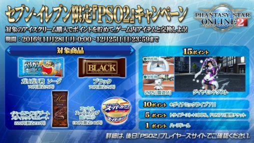 711-winter-campaign