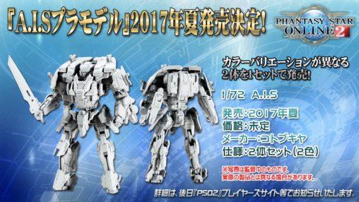 ais-plastic-model-172