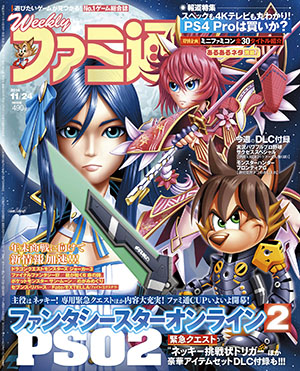 famitsu-cup-magazine