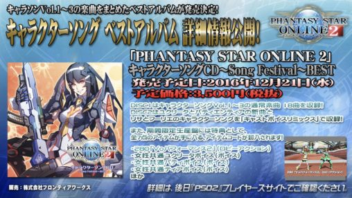 pso2-chara-cd-the-best