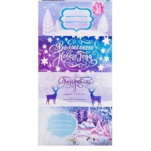 Наклейки на подарок «Новогоднее волшебство»