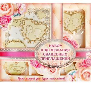 """Набор свадебных приглашений скрапбукинг """"Сердца"""""""