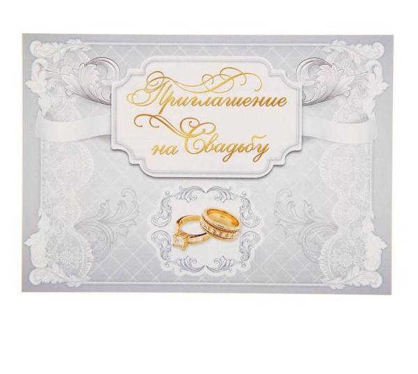 Приглашение на свадьбу «Белое кружево»