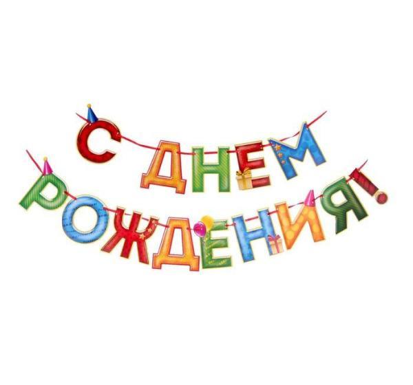 """Гирлянда на ленте «С Днём Рождения!"""""""