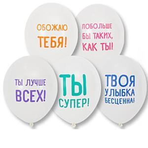 """Шары воздушные """"Хвалебные"""""""