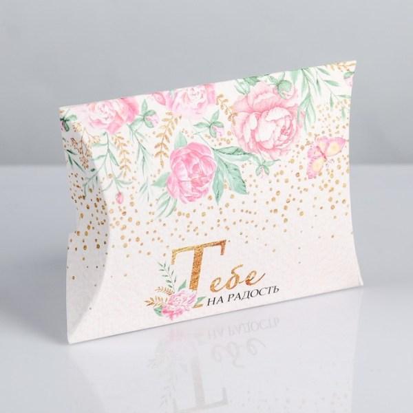 Коробка для подарка складная фигурная «Тебе на радость»
