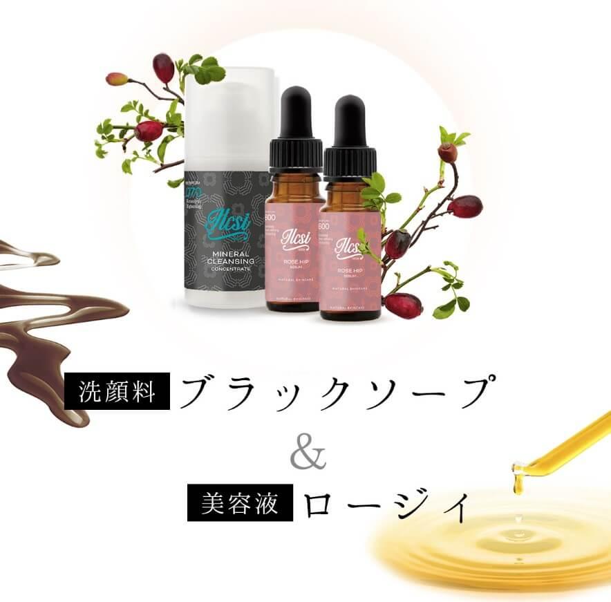 オーガニック洗顔料&美容液【ブラックソープ&ロージィ/イルチ】