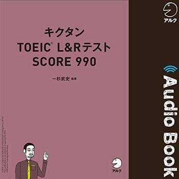 英語学習におすすめのオーディブル・キクタンTOEIC L&Rテスト SCORE 500~990