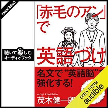 英語学習におすすめのオーディブル・「赤毛のアン」で英語づけ