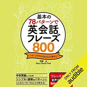 英語学習におすすめのオーディブル・基本の78パターンで 英会話フレーズ800